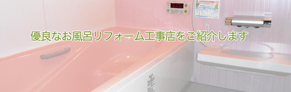 お風呂リフォームについて