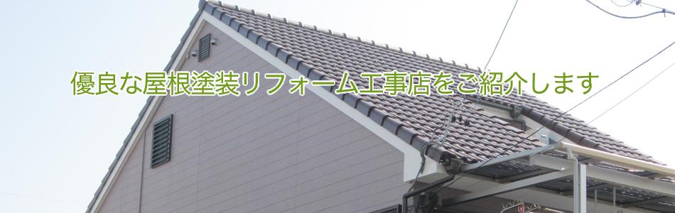 屋根リフォームについて